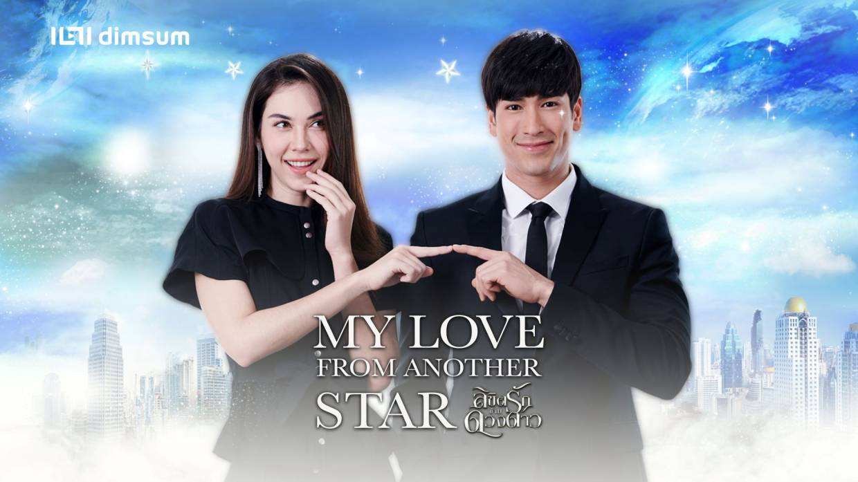 What happens when a handsome alien meets and fall in love with a human on earth? FInd out in My Love From Another Star. — dimsum