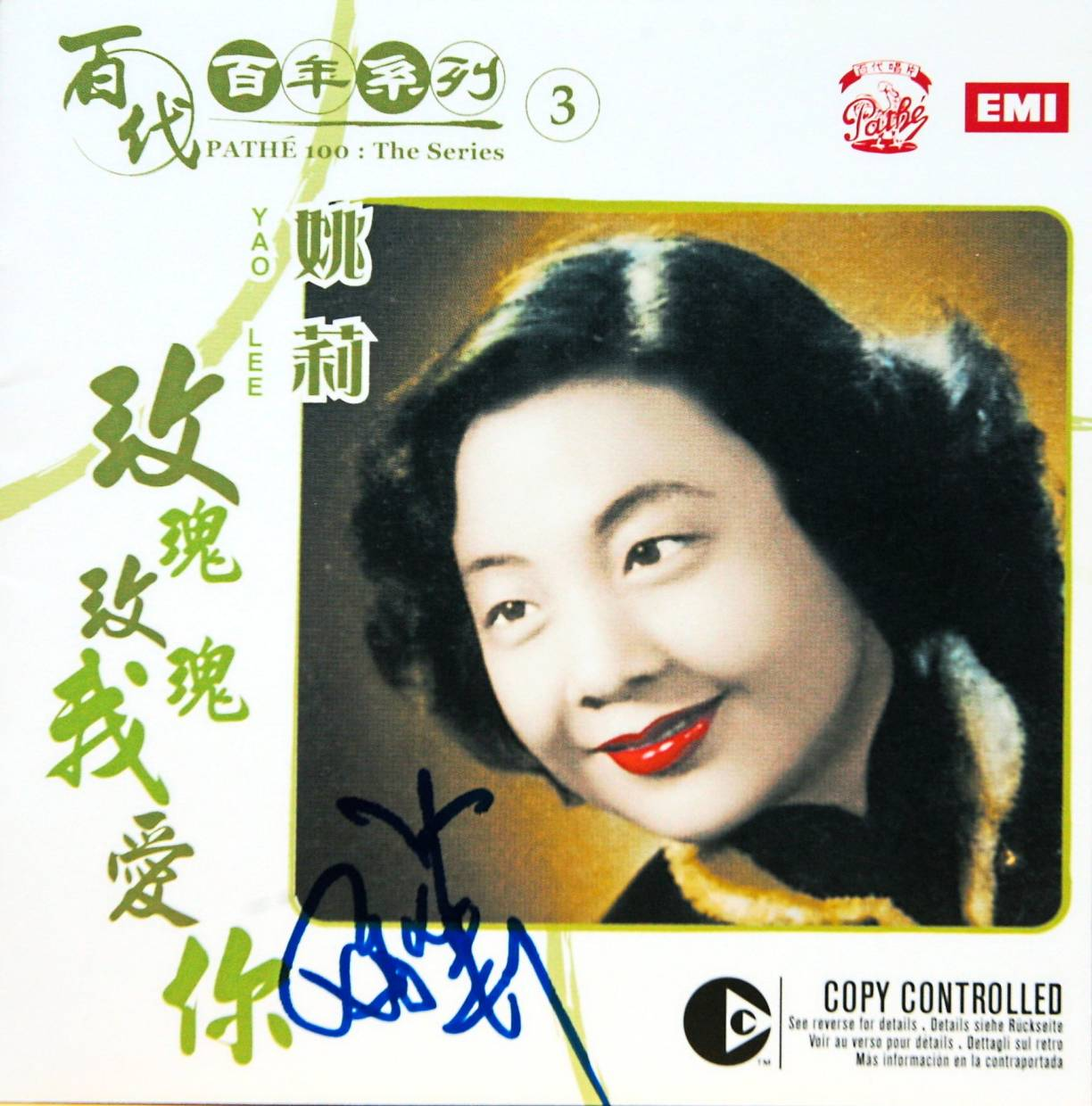 Yao Lee's classic Shanghai-era tunes will be a big part of the tribute concert.