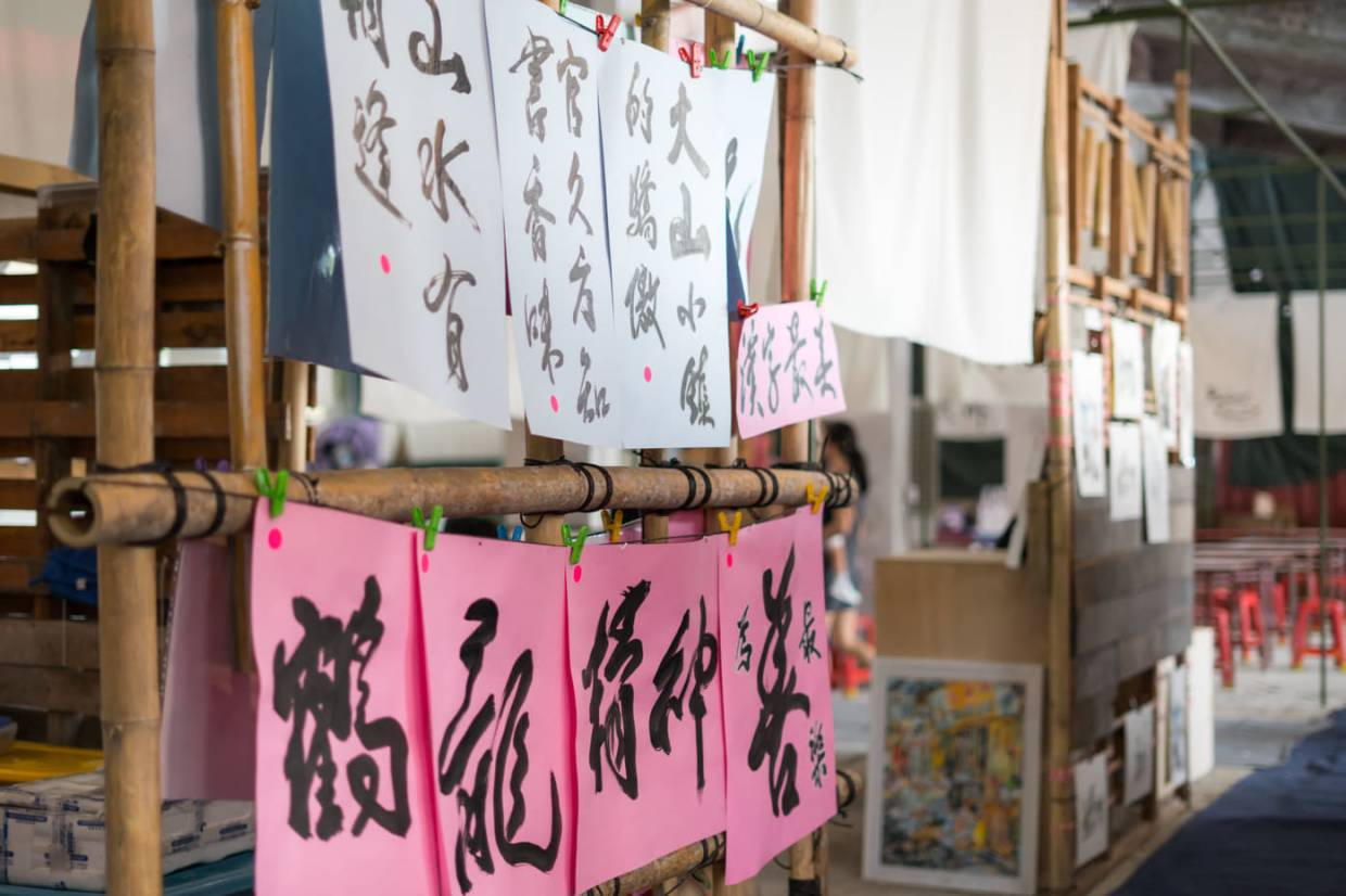 Chinese calligraphy works by local artists at Rakan BM's Jom Pi Pasar BM. Photo: Yew ZX