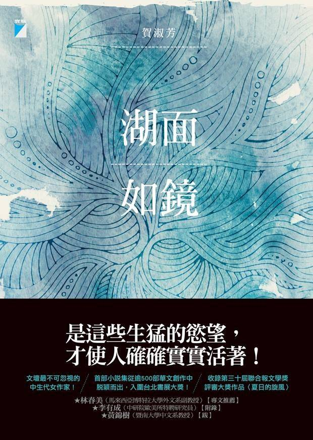 The Chinese cover of 'Lake Like A Mirror'.