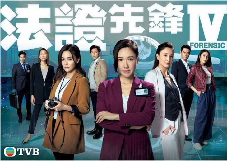 Forensic Heroes Iv Breaks Viewership Records Tvb Plans 5th Season The Star