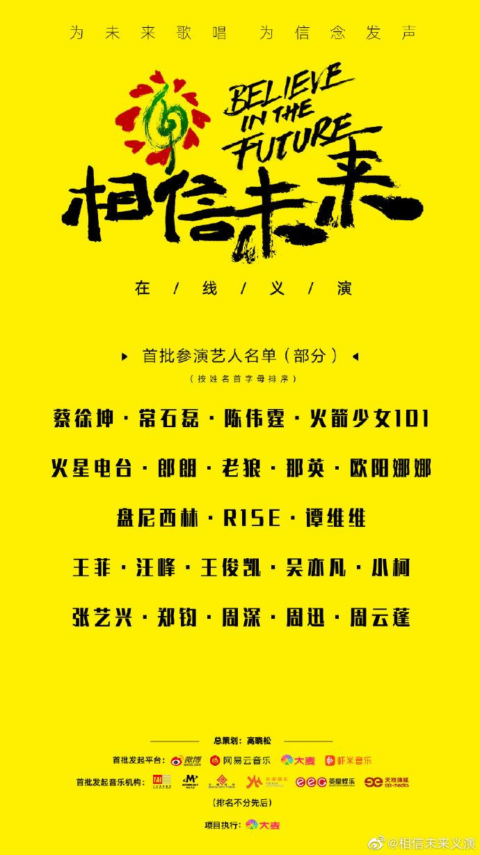 Believe in the Future charity show poster announcing initial batch of Chinese artistes featuring in the cloud concert. Photo: weibo