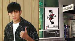 Jay Chou to close down restaurant in Taipei amidst Covid-19 pandemic
