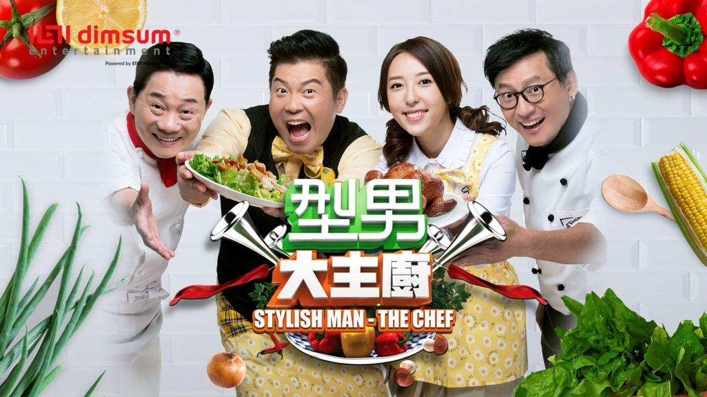 Stylish Man - The Chef. Photo: dimsum entertainment