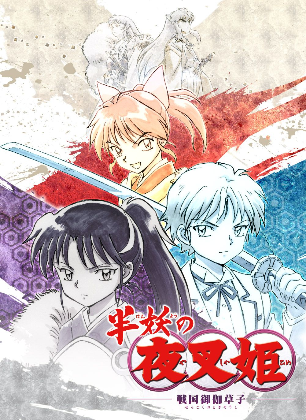 The new series focuses on half-demon twins Towa and Setsuna who are are separated from each other during a forest fire.