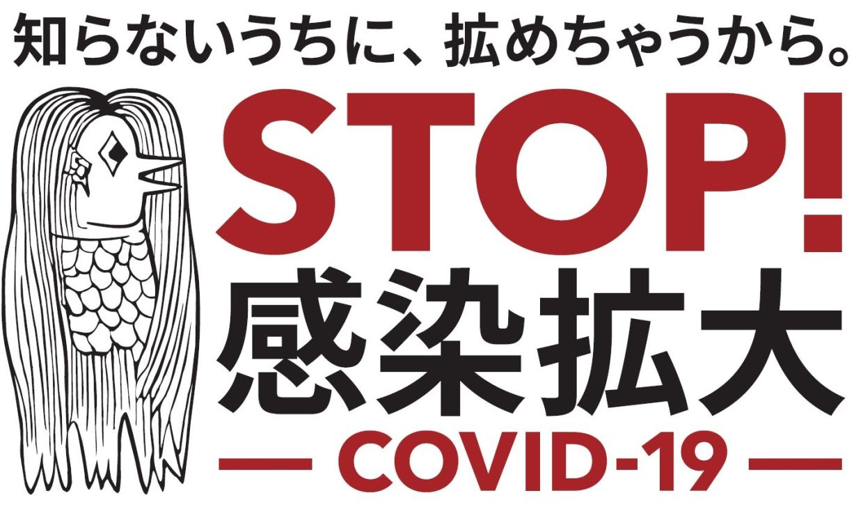 A poster from Japan's Ministry of Health, Labour and Welfare safety campaign against the COVID-19 coronavirus features Amabie accompanied by text which reads in Japanese and English