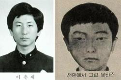 South Korea police say sorry over botched serial killer case