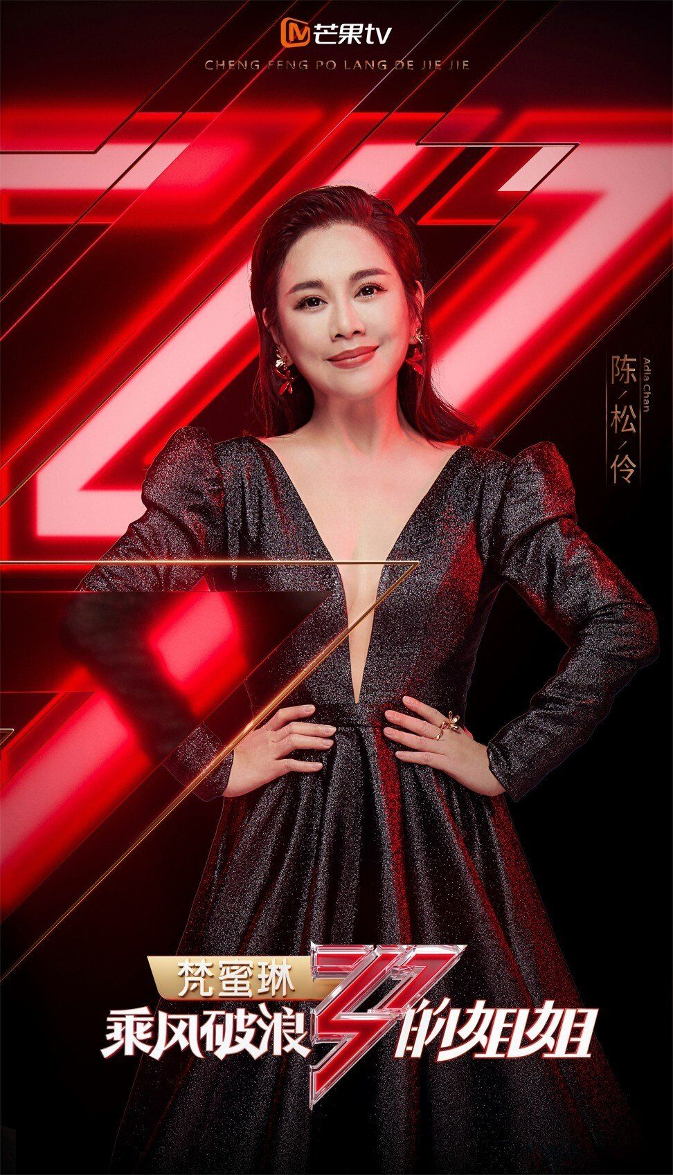 Top TVB star of the 1980s and 1990s Adia Chan also joined the competition. Photo: Handout