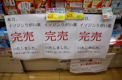 Gargling solution flies off Japan's shelves after governor touts anti-virus effect