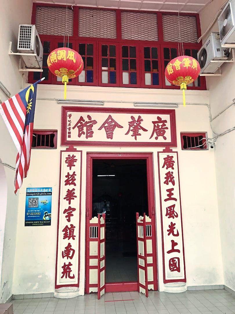 Johor Baru Kwong Siew Heritage Gallery in Jalan Siu Nam.
