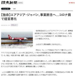 AirAsia Japan plans to end operations, Yomiuri says
