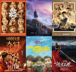 Patriotic omnibus leads China's holiday box office