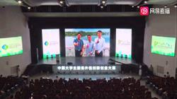 M'sians win Chinese innovation competition
