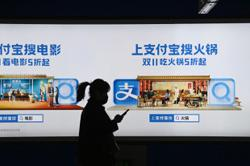 For Chinese consumers, Ant Group app is part of the fabric of life