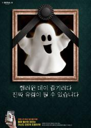 'Don't end up a real ghost', warn South Korea officials worried about virus resurgence