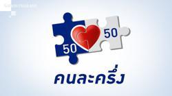 Thais rush to register for Let's Go Halves shopping subsidy scheme