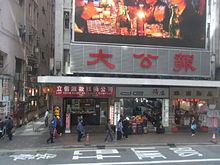 Taiwanese businesses boost investment into China