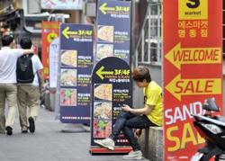 South Korea's household debt hits record high in Q3