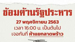 Thailand's Ratsadon group plans rally today (Nov 27) as a 'drill against coup'