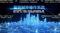 JD unveils first phase of Xiongan smart city operating system for Xi Jinping's city of the future