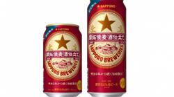 Japan's Sapporo Breweries halts beer release over 'embarrassing' misprint