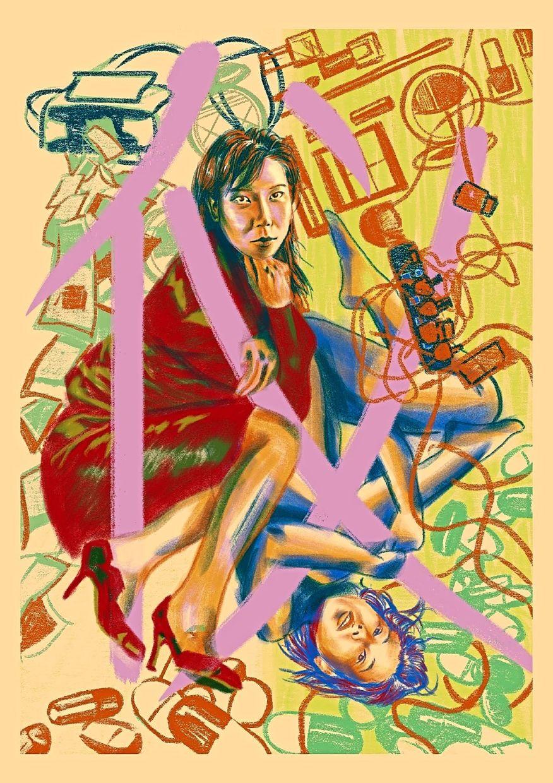 Kara Yong's 'The Yin And Yang Of Appearances' (digital mixed media, 2020). Photo: Handout