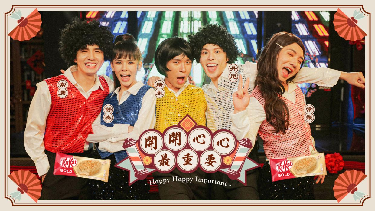 Nestlé Kit Kat's CNY music video The ONG-est New Year With KITKAT Gold Ice Cream.