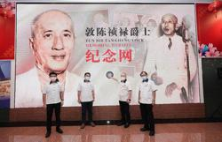 MCA launches memorial website on founding president Tun Sir Tan Cheng Lock