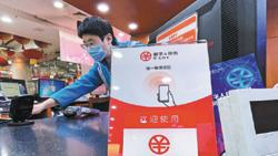 China's digital economy key part of five-year plan
