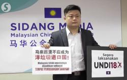 MCA starts online petition to implement Undi18 fast