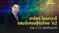 Thai billionaire Sarath plans US$5.4bil buyout of Intouch