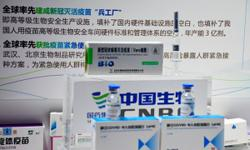 WHO approval of Chinese vaccine will accelerate Covax supply: analysts