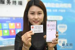 Driver's licenses to go digital in three Chinese cities