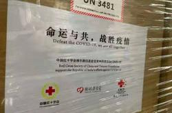 China Red Cross's donated oxygen concentrators, ventilators arrive in India
