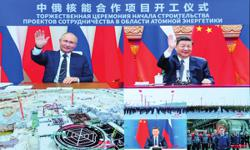 China-Russia nuclear energy cooperation has strategic significance