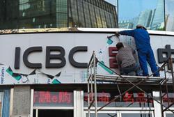 Goldman partners ICBC