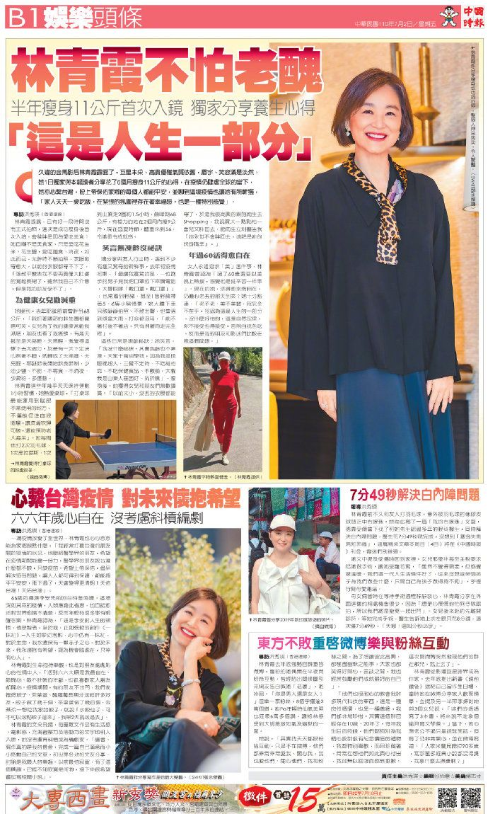 A photo of the China Times article shared by the actress on Weibo. Photo: Lin Ching-Hsia/Weibo