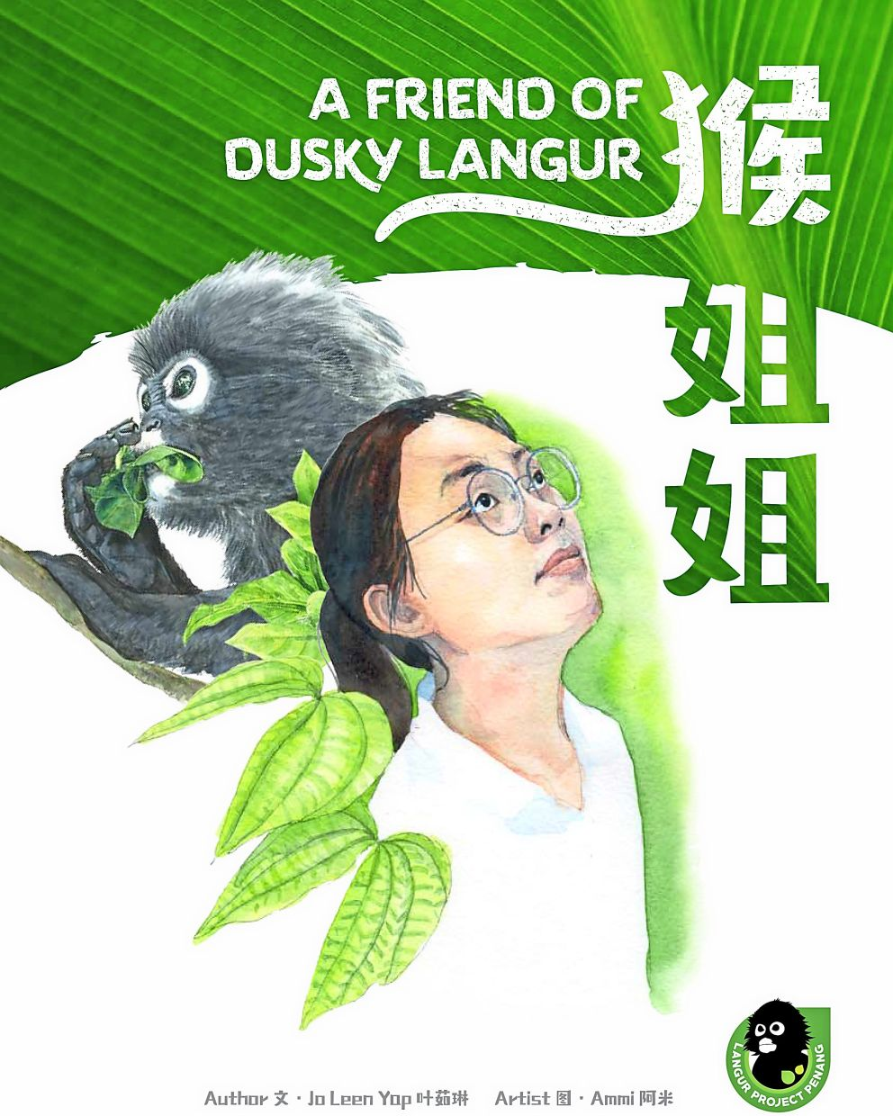 'A Friend Of Dusky Langur' book, with a story by Jo Leen Yap and illustrations by Ammi.