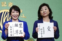 Two women, political opposites, vying for Japan PM position