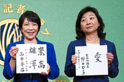 Two female political opposites vying to be next Japan PM